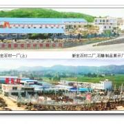 福建省惠安新宏石材有限公司