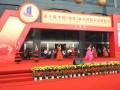 第十届中国(南安)水头国际石材博览会