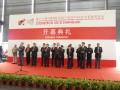 第十七届中国国际石材产品及石材技术装备展览会