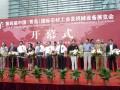 第四届中国(青岛)国际石材工业及机械设备展览会