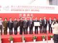 第十八届中国国际石材产品及石材技术装备展览会