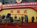 第十二届中国(南安)水头国际石材博览会