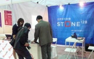 第十九届中国国际石材产品及石材技术装备展览会