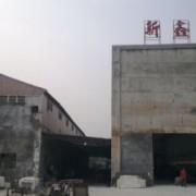 东莞市沙田新鑫石材加工厂