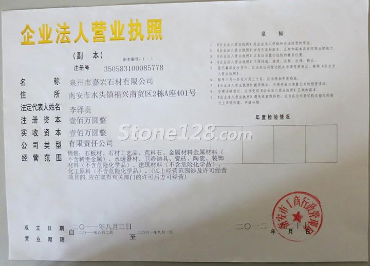 嘉岩石材企业法人营业执照