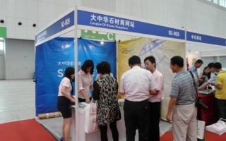 第二届天津石材展会图片 (63)