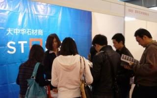 第二十届中国国际石材产品及石材技术装备展览会