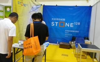 第七届中国(青岛)国际石材工业及机械设备展览会照片 (70)