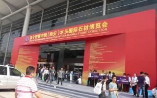 第十四届水头国际石材博览会 (25)
