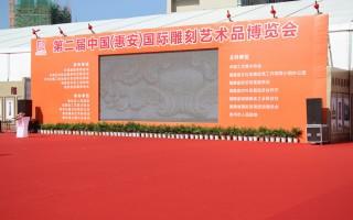 2013年惠安雕博会图片 (54)