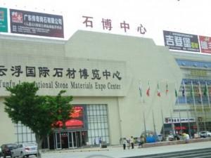 2014第十一届中国(云浮)国际石材科技展览会