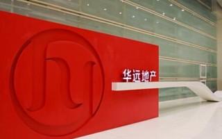 中磊集团携手华远地产成为全国石材战略合作伙伴