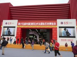 第十五届中国(南安)水头国际石材博览会