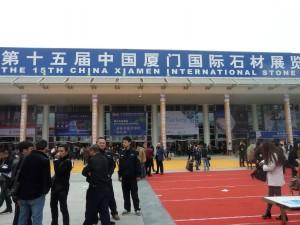 第十五届中国厦门国际石材展览会