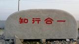 南阳市福禄源石业打造中国景观石第一品牌