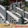 石雕栏杆的优点作用以及保护措施 惠安石雕栏杆-古石厚石雕