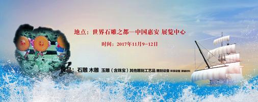 2017年中国(惠安)国际雕刻艺术品博览会