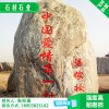厂家销售新乡刻字景观石 专业批发纯天然景观石