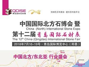 2018中国国际北方石博会暨 第十二届青岛国际石材展