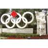 供应奥运5环雕刻,园林雕刻,花岗岩板材加工