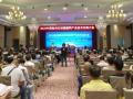 2018中国贺州石材产业技术交流大会举行 专家齐聚共商产业创新之道